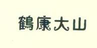 河南省大山绿色食品有限公司