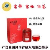 富锌富硒-红茶