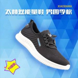 小巴马太赫兹能量鞋【男四季款】