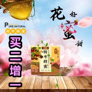 【纯蕊】 姆枣蜂蜜  100%纯蜂蜜  旅行装