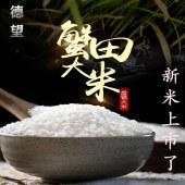 正宗盘锦碱地蟹田生态新米10斤