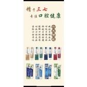 七丹三七植物牙膏(留兰香型)