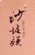 宁夏润丰枸杞生物制品有限公司