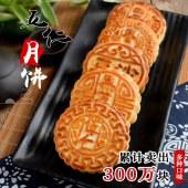 广式五仁月饼送礼