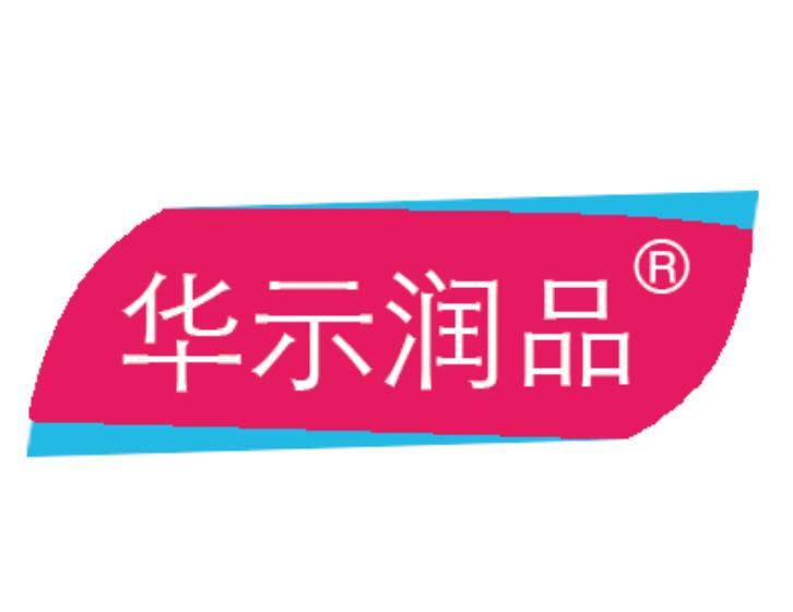 东阿县正臻阿胶系列产品有限公司