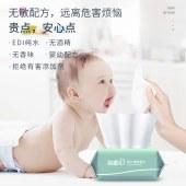 婴儿湿巾纸