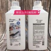 【希美工厂】香水洗衣液