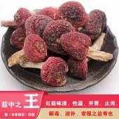 武夷山红菇(未开伞 福建特产)