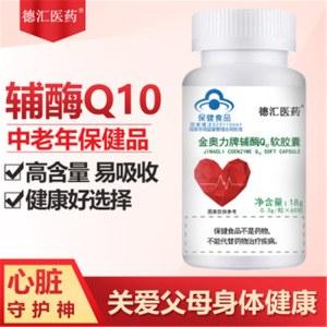德汇医药 辅酶Q10软胶囊 FMQ10-1