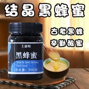 【土密啦】黑蜂蜜