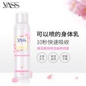 雅氏芦荟身体乳喷雾YS-53