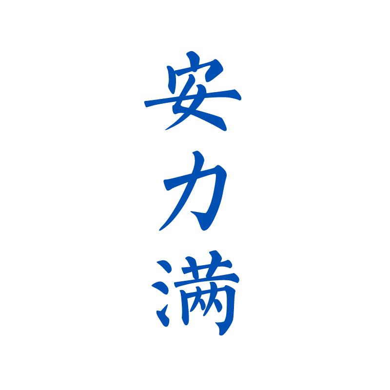 景德镇市永昌和陶瓷有限公司