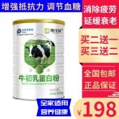 斯可莱牛初乳蛋白粉