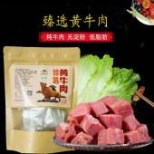 臻选黄牛肉礼盒