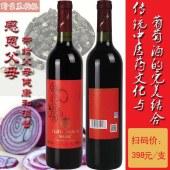 宜久庄园洋葱干红酒