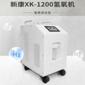 新康   XK-1200氢氧机