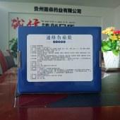 液体膏药(通络伤痛膜)