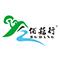 盐边县三源河农产品开发有限责任公司