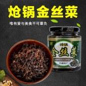 平顺县农家院炝锅金丝菜