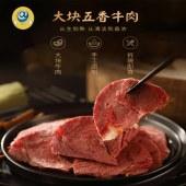 恒阳五香纯牛肉