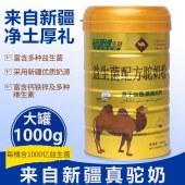 草珊瑚益生菌配方驼奶粉 1kg/桶