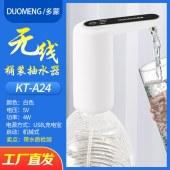 多蒙KT-A24桶装水抽水器带水质检测