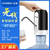多蒙KT-012无线电动抽水器