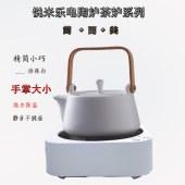 悦米乐电陶炉茶炉C10款
