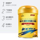 益生菌驼奶蛋白粉