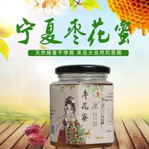 栖凤蜜语纯天然 蜂蜜(枣花蜜)