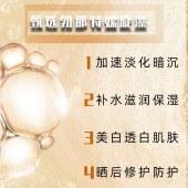 【兰亭】藻白金润白保湿养颜露