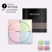 奥兰诺四色散粉定妆粉防水蜜粉ALN-04
