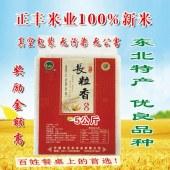 真空米砖长粒香大米(真空包装)