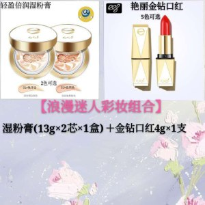 eef浪漫迷人彩妆(湿粉膏+口红)组合