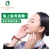 艾纳香精油保湿修复蚕丝面膜