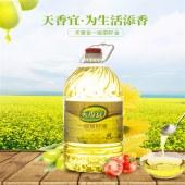 【天香宜】一级菜籽油
