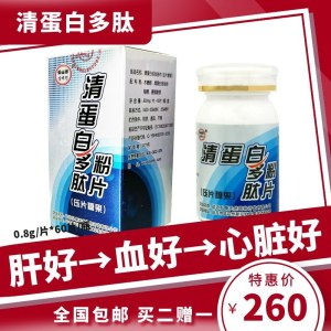 【长白源】清蛋白多肽