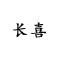 河南仲燕生物科技股份有限公司