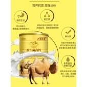 寓福堂羊乳高钙蛋白粉