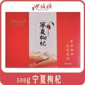 润丰红枸杞礼盒(红盒)