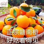 莲花井牌富硒赣南脐橙5/10斤(果径7.0--9.0cm)