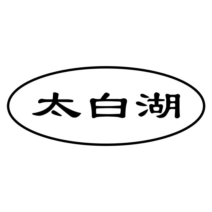 济宁市盛诚食品有限公司