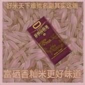 长粒香富硒品质米