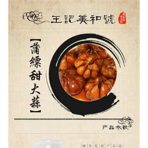王记美和號蒲缥甜大蒜