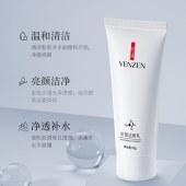 梵贞美白祛斑洗面奶 温和不刺激深层洁净保湿控油祛痘洁面乳