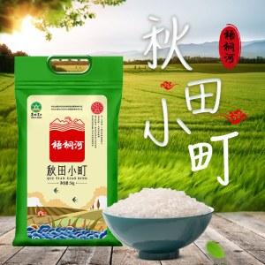 东北大米 黑龙江产地秋收新米 珍珠米