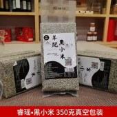 山西睿瑶黒小米350克5袋