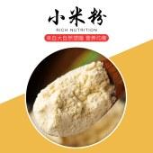 小米粉 生小米面粉