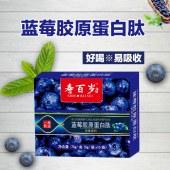 蓝莓胶原蛋白肽