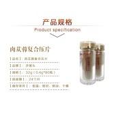 润丰肉苁蓉复合压片单瓶